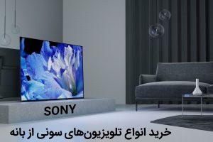 خرید تلویزیون از بانه
