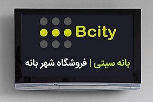 قیمت تلویزیون در بانه