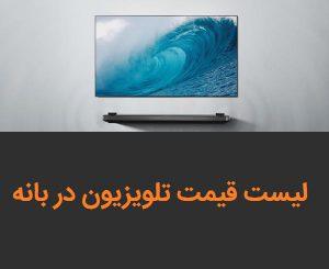 لیست قیمت تلویزیون در بانه