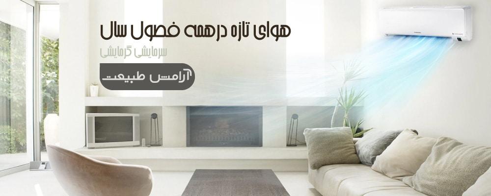 کولر گازی قیمت و خرید | بانه سیتی