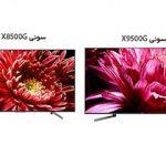 مقایسه تلویزیون سونی x9500g با x8500g